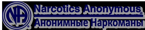 Анонимные Наркоманы Калининград